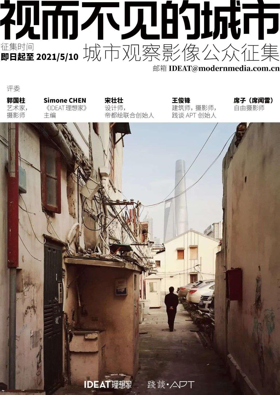 """面向所有群体,下到8岁,上至88,征集城市观察摄影作品(非新闻类作品)。希望能够看到你眼中不同视角的城市建筑、带着温度的生活画面、私人化的情绪以及生活中那些习惯的""""视而不见""""。"""