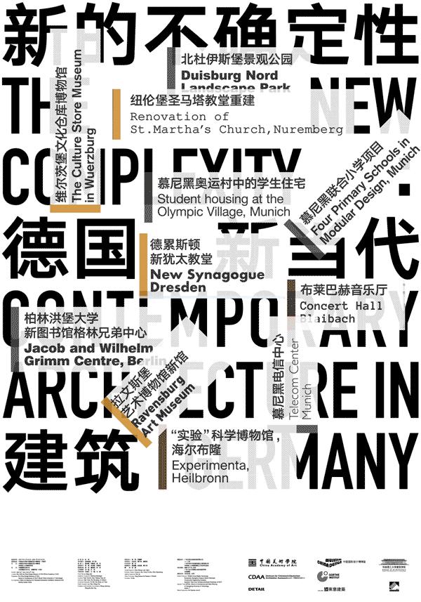 详情请关注中国国际设计博物馆CDM微信公众号