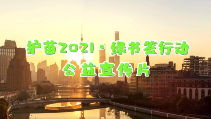 """上海""""护苗2021·绿书签行动""""公益宣传片上线啦!"""