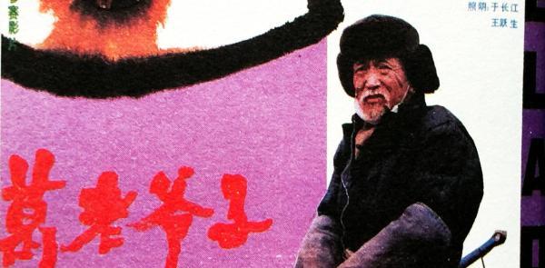 《葛老爷子》,当时李保田四十多岁