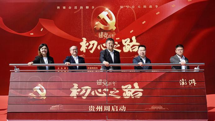 """澎湃红色大巴全媒体巡展贵州周启动,打卡中国革命""""转折之城"""""""