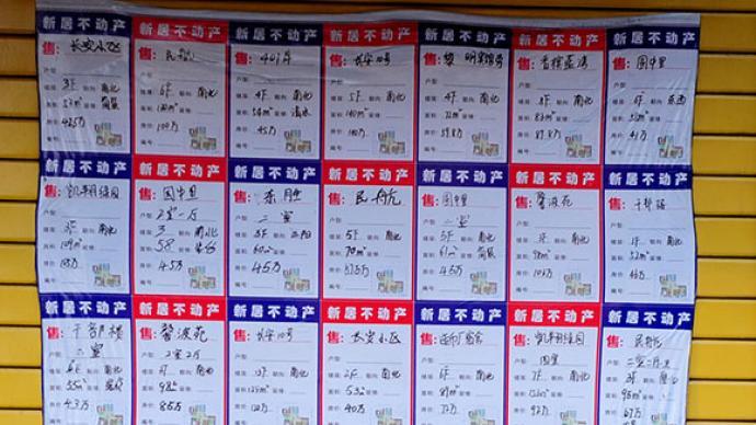 北京嚴查炒作學區房、違規商改住等行為:18家機構被查處