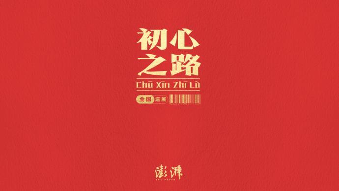 建黨百年主題明信片全國首發,澎湃新聞聯合中國郵政推出