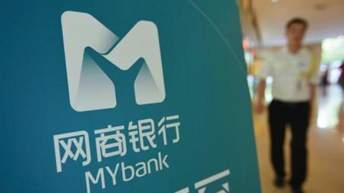 網商銀行去年實現凈利潤12.85億元,不良率1.52%