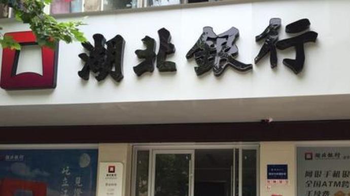 湖北銀行股份有限公司原副行長文耀清被雙開:追求低級趣味
