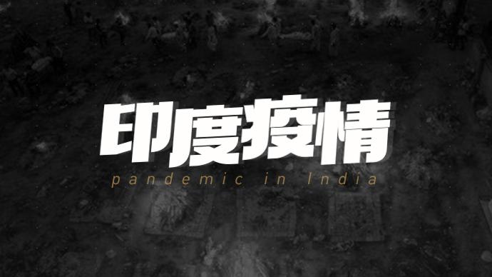 每分钟近2人染疫死亡,印度疫情为何出现爆发式增长?