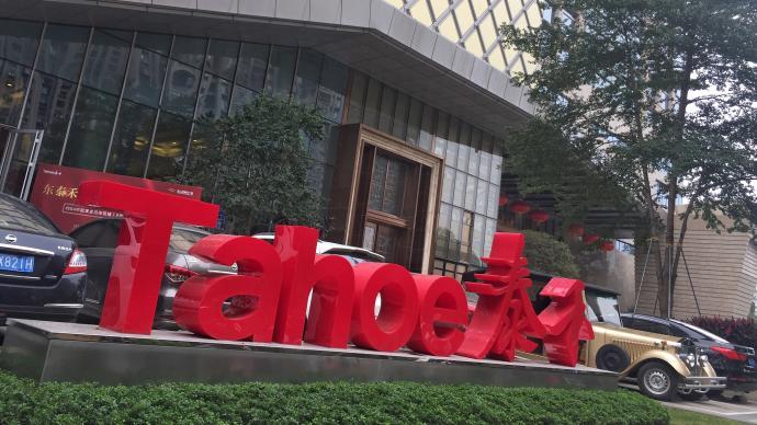 上海金融法院最大標的額案件:泰禾被判償還本息逾42億元