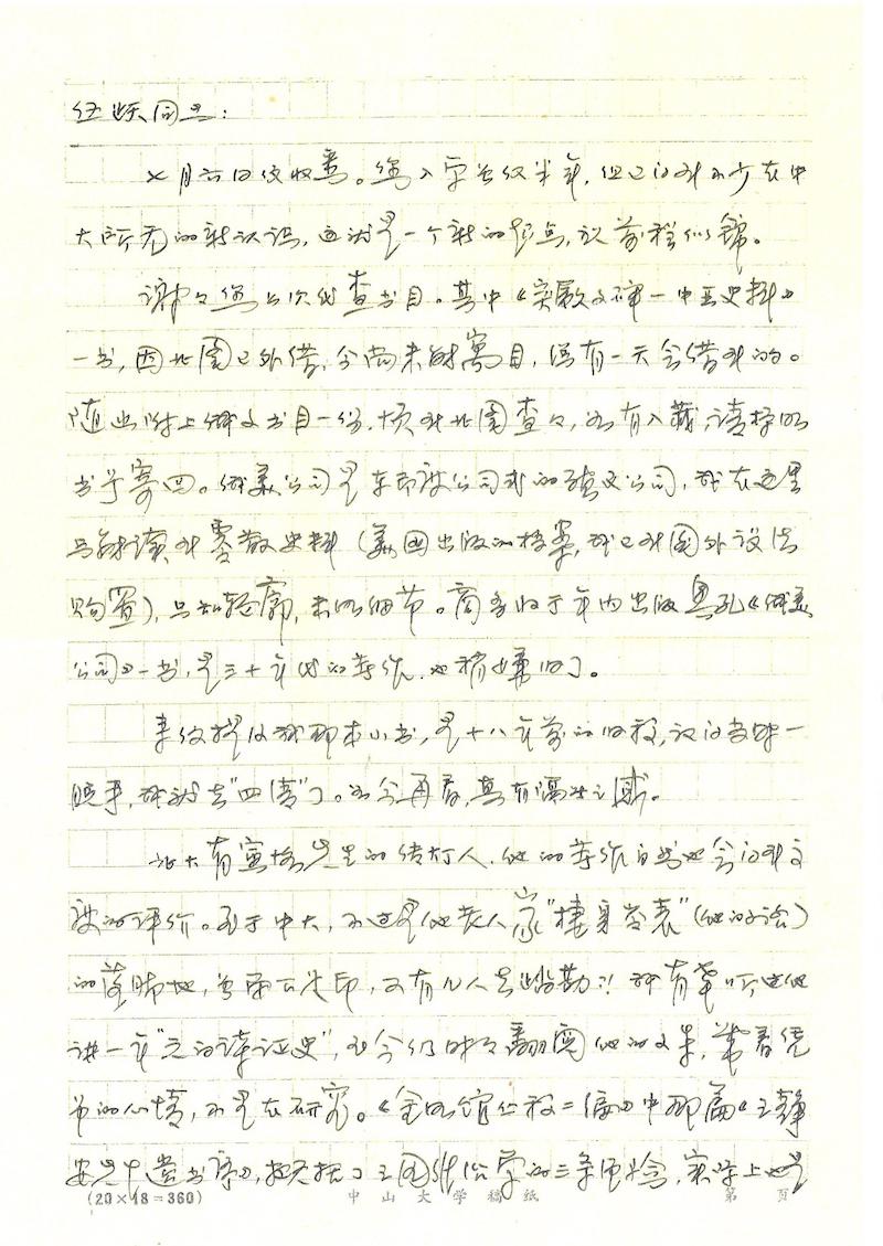 信函(第一页)