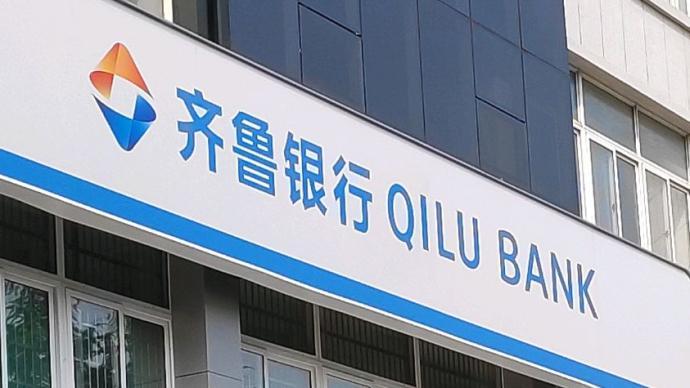 齊魯銀行獲IPO批文,去年營收增7.1%、凈利增7.7%