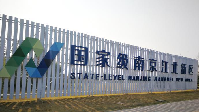 南京江北新区:打造长三角新金融中心
