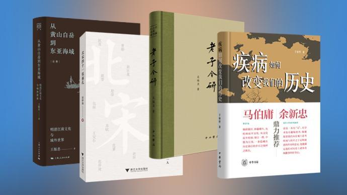 5月人文社科中文原创好书榜|疾病如何改变我们的历史