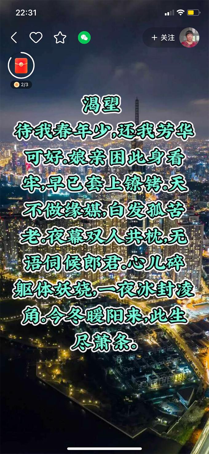 韩仕梅在网上发的诗。 韩仕梅账号截图
