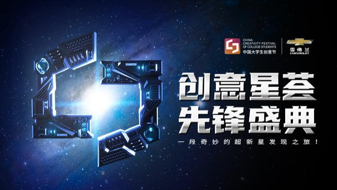 第二屆中國大學生創意節閉幕,美育成果再創新高