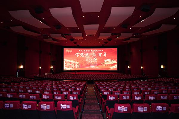 """""""学党史 庆百年""""——2021我的电影党课启动仪式在上海影城举行。"""