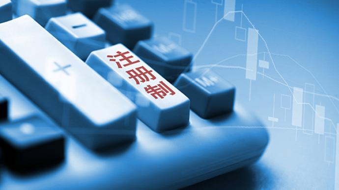 推进注册制改革的关键之一:建立多层次的市场监督机制