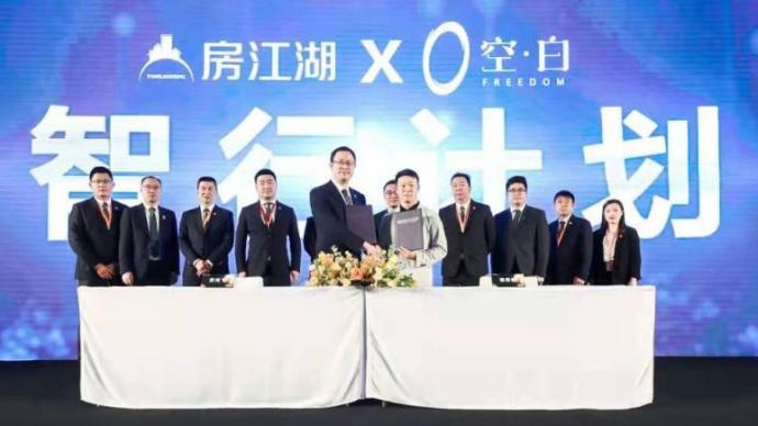 上海房江湖&空白研究院戰略合作發布智行計劃