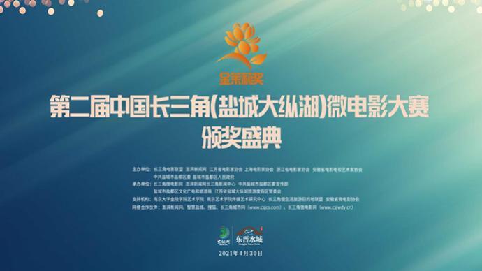 """中国长三角(盐城大纵湖)微电影大赛""""金茉莉奖""""再度绽放"""
