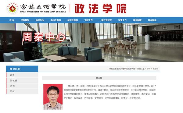 高永顺已任教于宝鸡文理学院政法学院。宝鸡文理学院网站截图