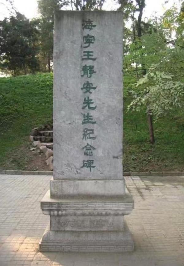 海宁王静安先生纪念碑