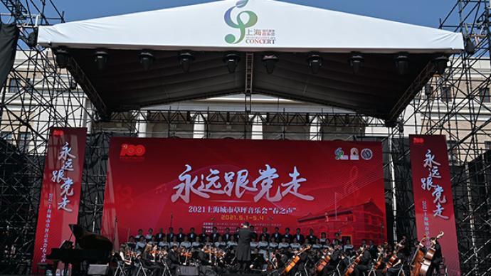 慶祝建黨百年,上海群眾文化主題展演展示活動正式拉開序幕