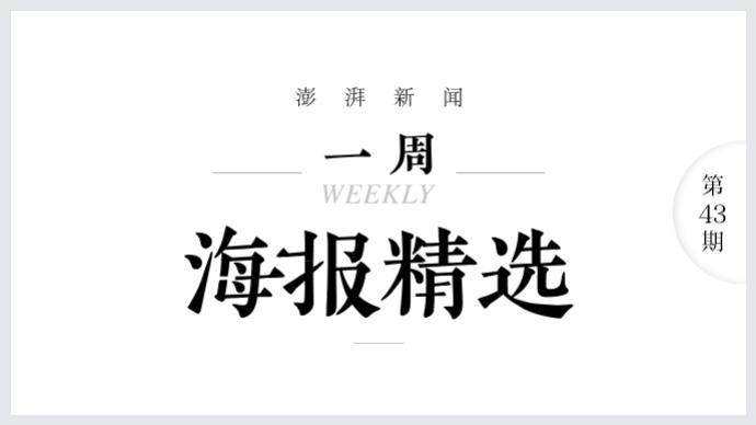 享美好生活|澎湃海报周选(4.26-5.2)