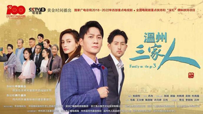 《温州三家人》央视黄金档将开播,展现当代温州创业创新路径