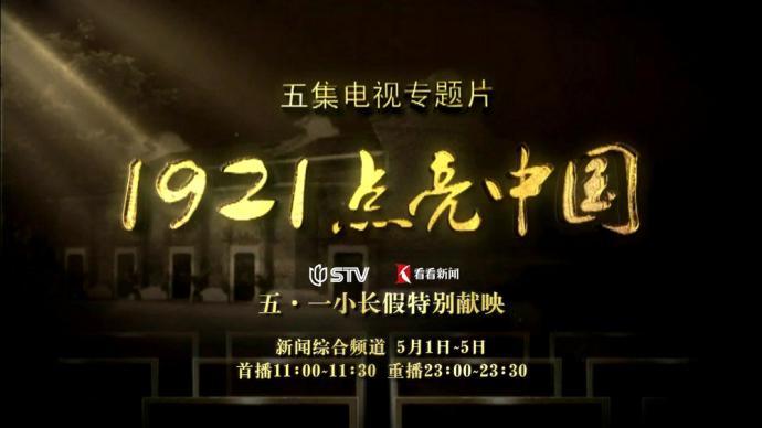 紀錄片《1921點亮中國》精修版重映,解讀上海的紅色基因