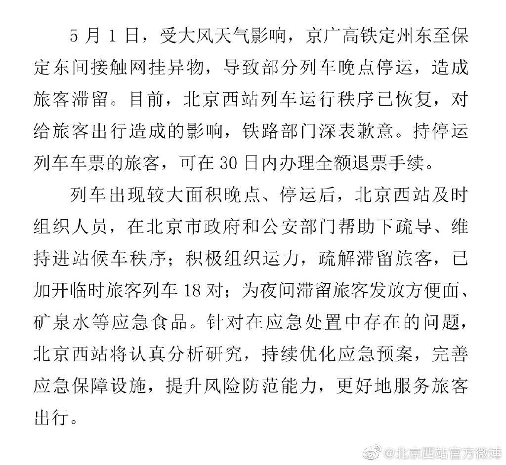 微博@北京西站官方微博 图