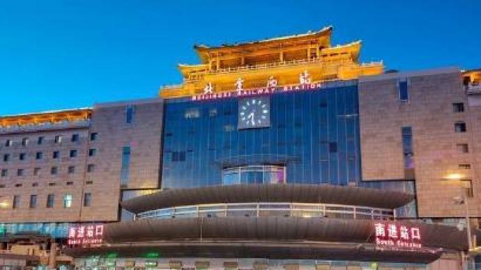 新華社評北京西站旅客滯留:地膜雖難預見,管理卻可改善