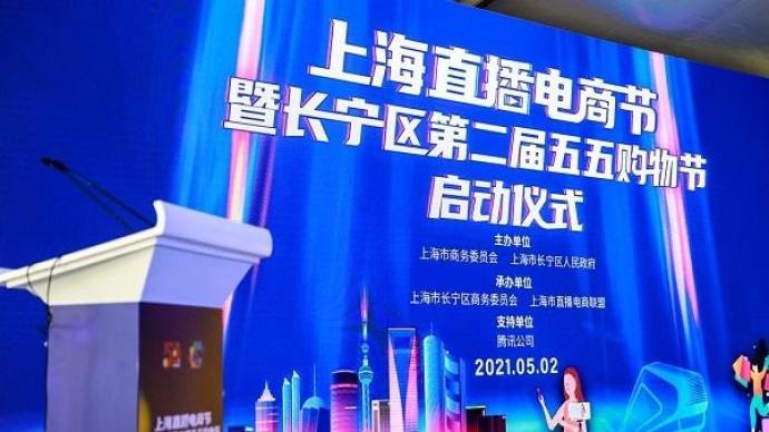 """释放""""数字""""消费潜能,上海直播电商节正式启动"""