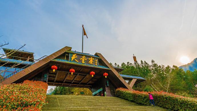 安徽天堂寨景區:3日預約游客已達限額,希望游客改天再來