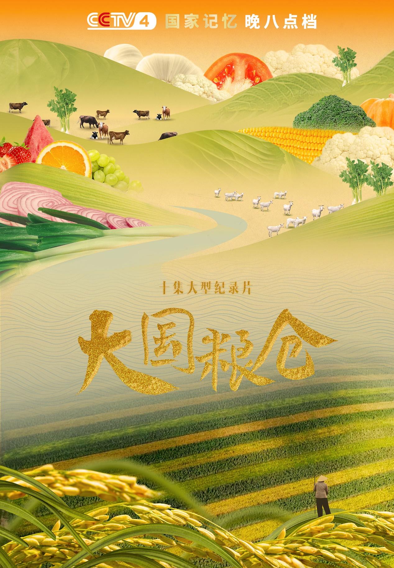 """娱乐游戏:聚焦""""中国饭碗"""",《国家记忆》推出纪录片《大国粮仓》"""