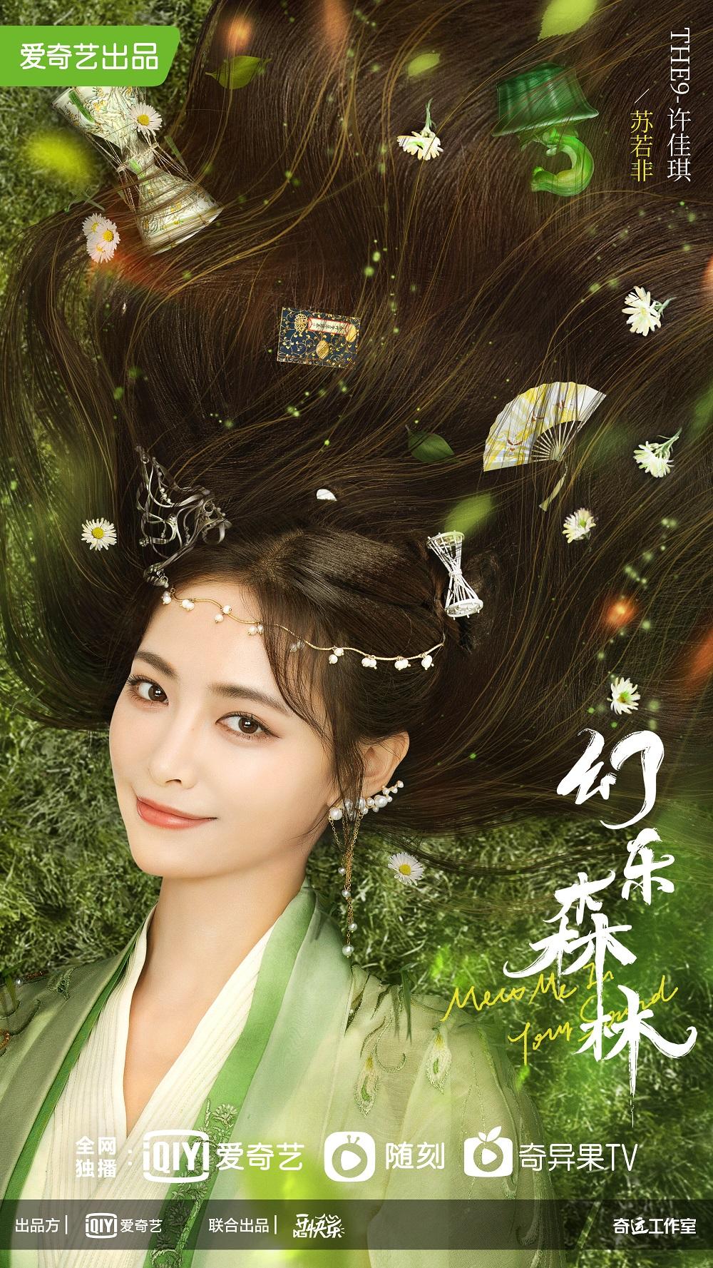 《幻乐森林》中,饰演苏若非
