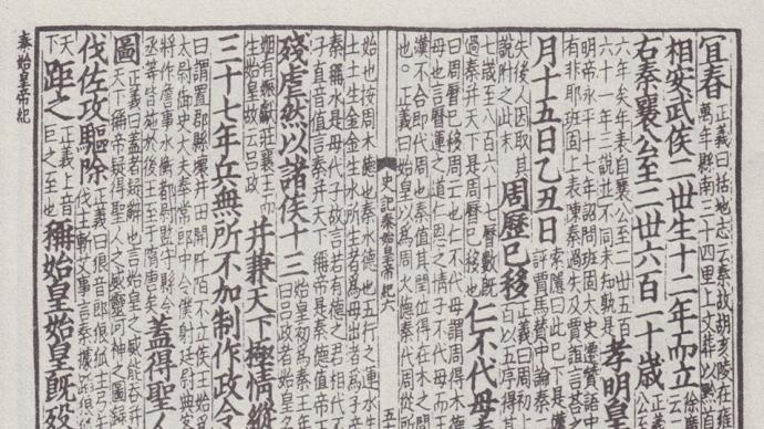 辛德勇读《史记》|秦始皇生父到底是不是吕不韦