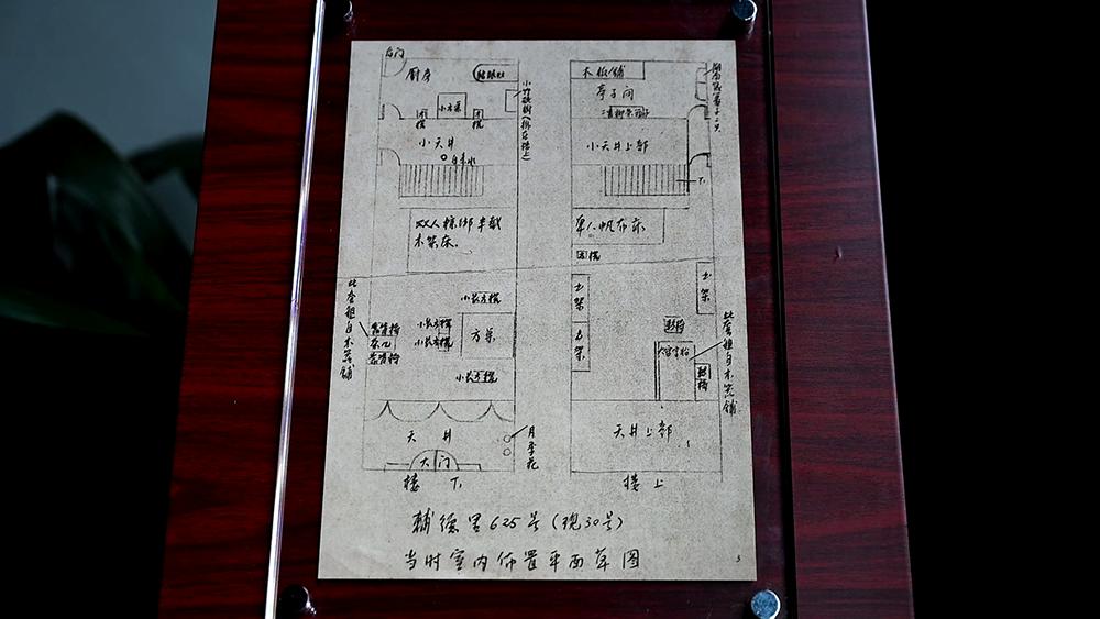 首次展出李达夫人王会悟关于中共二大会场布置平面图的回忆手绘稿澎湃新闻记者 张呈君 图
