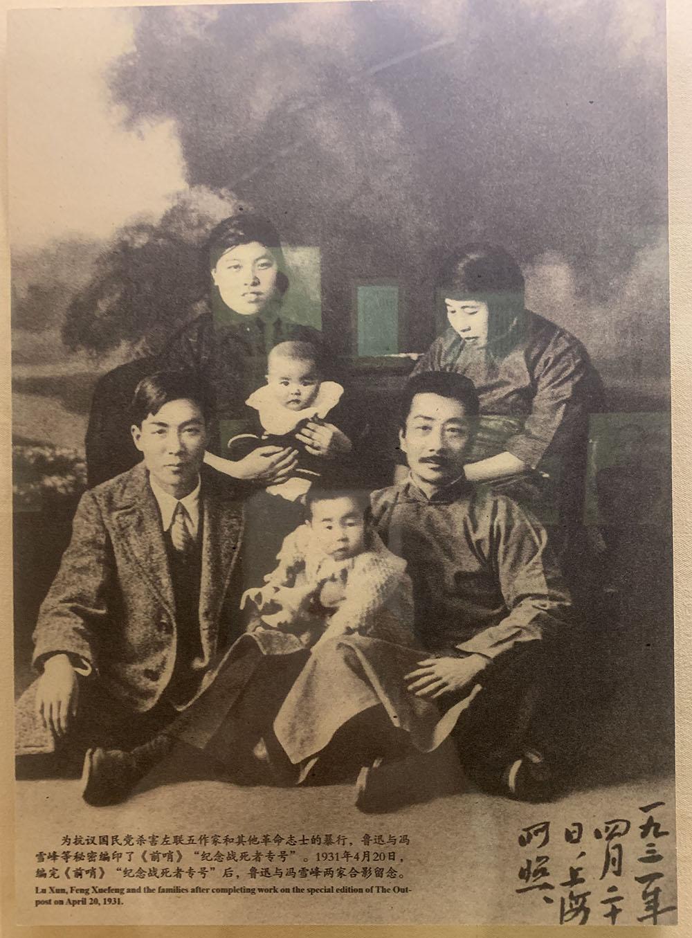 1931年,鲁迅与冯雪峰两家合影。澎湃新闻记者 朱奕奕 翻拍自鲁迅纪念馆