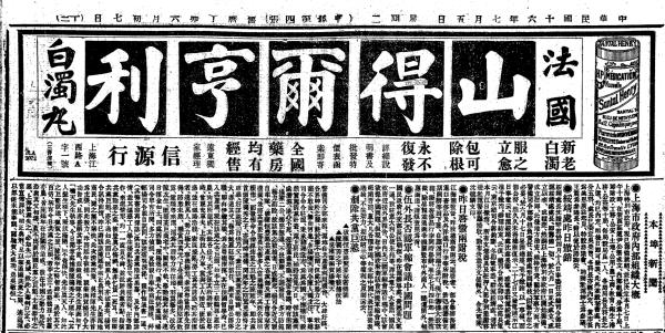 《申报》1927年7月5日的报道