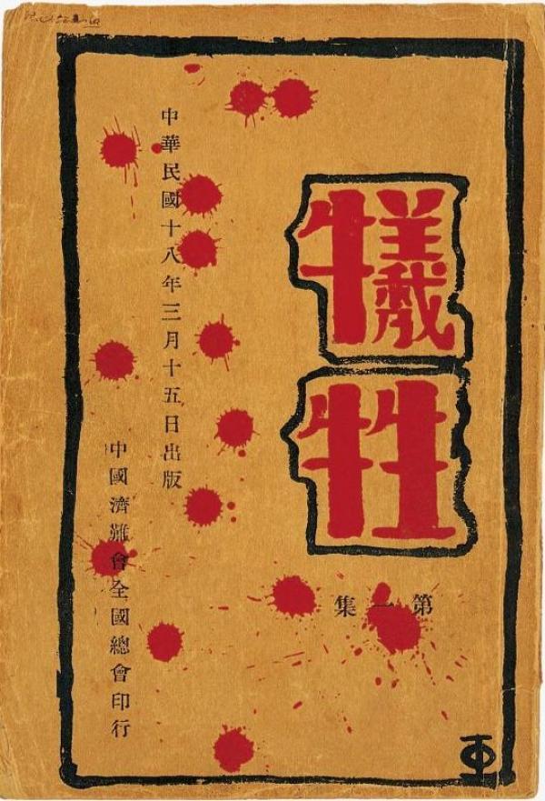 出版了黄竞西遗书的《牺牲》杂志封面