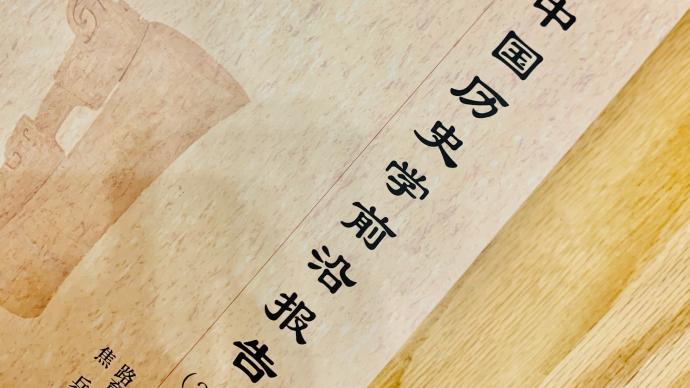 《中国历史学前沿报告》:2019年史学研究有哪些新进展?