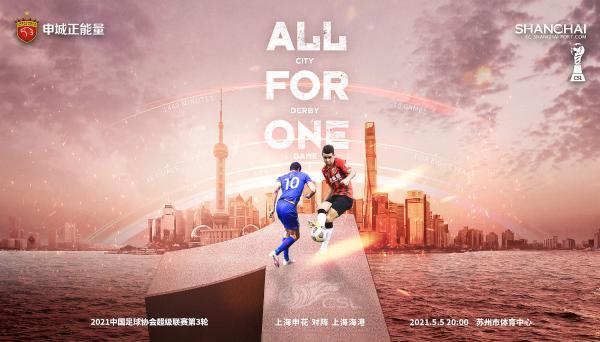 上海海港发布的赛前海报