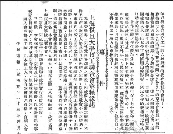 《上海复旦大学校工联合会章程章程缘起》