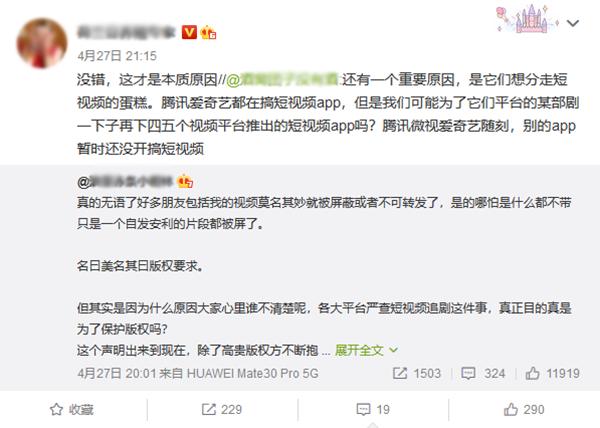 网友表达对联合声明动机的猜测和不满