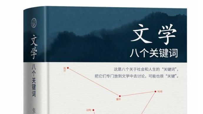 """张炜:通过八个关键词,为文学和人生""""解码"""""""