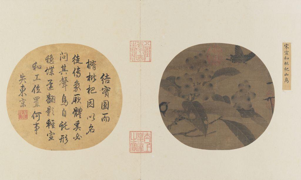 宋 赵佶 《枇杷山鸟图》页 故宫博物院藏