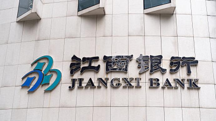 江西银行:拟申请不超39亿转股协议存款对接地方专项债资金