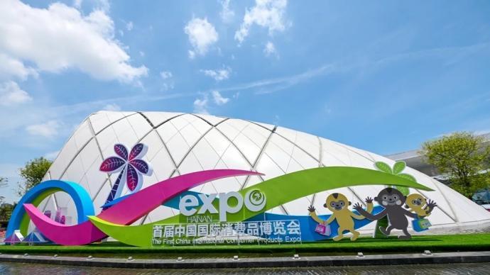 首届中国国际消费品博览会今晚开幕,648家国际企业参展
