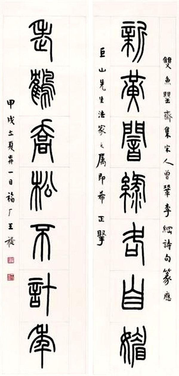 赢咖3:立夏品墨:朱耷抄文,伊秉绶书联,吴昌硕刻印