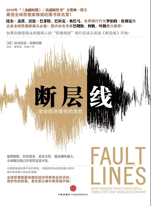 《断层线:全球经济潜在的危机》,拉古拉迈·拉詹 著,刘念、蒋宗强、孙倩 译,中信出版社2011版。