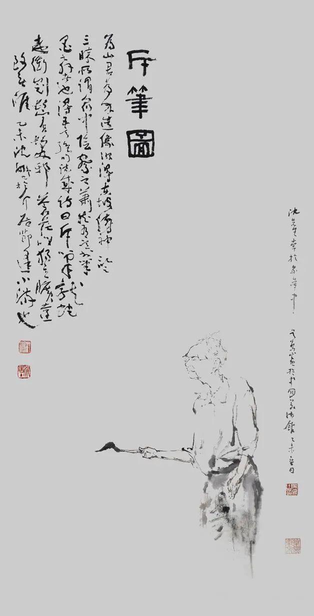 吴为山、沈鹏合作《斥笔图》