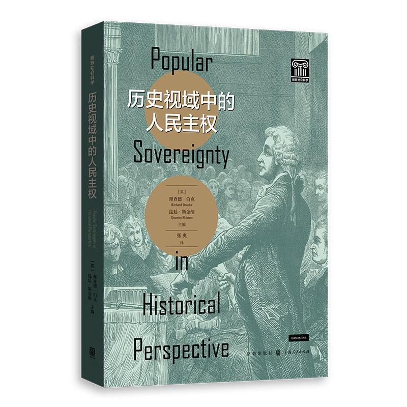 《历史视域中的人民主权》,[英] 理查德·伯克著,张爽译,格致出版社2021年1月出版,381页,88.00元